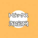 日本人が誤解しやすい数量表現について