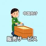 タオバオ販売サービス/第6期受付け開始